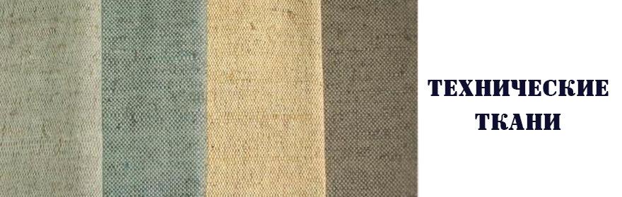 03 Технические ткани